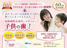 世界初!虫歯菌除去成分(BLIS M18)が配合された子供歯磨き粉「ブリアン」。ブリアンの効果・口コミはいかに!?子供の虫歯対策をされてるお母さん、ブリアン歯磨き粉で赤ちゃんから虫歯の予防を始めましょう!