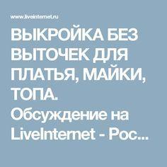 ВЫКРОЙКА БЕЗ ВЫТОЧЕК ДЛЯ ПЛАТЬЯ, МАЙКИ, ТОПА. Обсуждение на LiveInternet - Российский Сервис Онлайн-Дневников