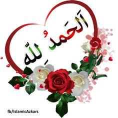 Islamic Images, Islamic Pictures, Islamic Art, Allah Wallpaper, Islamic Wallpaper, Beautiful Morning Messages, Good Morning Images, Jumma Mubarik, Assalamualaikum Image