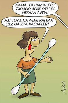 Funny Cartoons, Funny Memes, Hilarious, Jokes, Funny Shit, Funny Greek Quotes, Funny Pins, Funny Photos, Picture Video
