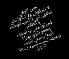 ربما رحيلي قريب Like Me, Love You, My Love, Arabic Quotes, Islamic Quotes, My Emotions, Feelings, Photo Quotes, More Than Words