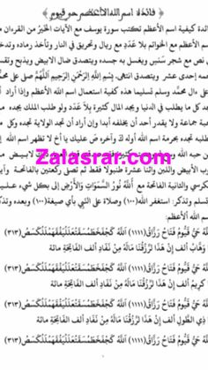 6BD2F52C-32B3-4FCD-A3A3-93C995810F12 Prayer For Success, Black Magic Book, Islamic Phrases, Islamic Dua, Free Pdf Books, Learning Arabic, Friendship Quotes, Ebook Pdf, Reading
