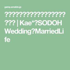 手作りロゼット✿ボックスプリーツ作り方① | Kae*のSODOH Wedding&MarriedLife