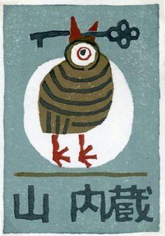 ≡ Bookplate Estate ≡ vintage ex libris labels︱artful book plates - Azechi, Umetaro, exlibris woodcut Ex Libris, Art And Illustration, Matchbox Art, Kunst Poster, Woodblock Print, Bird Art, Japanese Art, Printmaking, Graphic Art