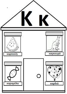 Το πιο ωραίο σχολειο είναι το Νηπιαγωγείο: Σπιτάκια Γραμμάτων 2 Greek Language, Greek Alphabet, Kid Desk, School Lessons, Occupational Therapy, Preschool, Gallery Wall, Letters, Diagram