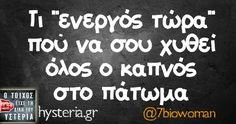 Funny Status Quotes, Funny Statuses, Funny Picture Quotes, Stupid Funny Memes, Funny Greek, Greek Quotes, English Quotes, Just For Laughs, Life Is Good