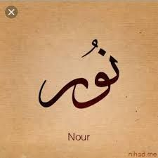 نور بالخط العربي Recherche Google Urdu Calligraphy Calligraphy Words Calligraphy Name
