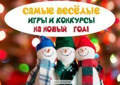 Самые веселые конкурсы для взрослых на Новый год 2019 Christmas Mood, Christmas And New Year, Xmas, Winter Holidays, Holidays And Events, New Years Decorations, Christmas Decorations, Family Fun Games, Christmas Ornament Crafts