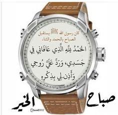 صباح الخيرات🌹🍃🌹 Chronograph, Allah, Muslim, Pakistan Army, Play Sets, Somali, Breitling, Organisation, Bookmarks