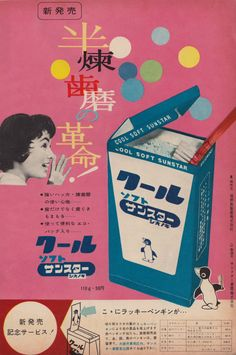 Powdered toothpaste? I'm intrigued. | 13 Amazingly Cute Vintage Japanese Ads From The '50s