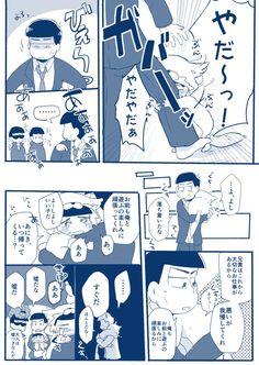 【漫画】ヒラ社員と狼カラ松くん(次男派生が暮らす家)