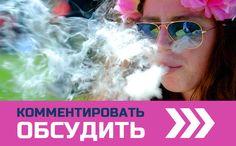 Курение Марихуаны Деградирует тебя  >> Обсудить на Здоровые новости http://click-me.pp.ua/