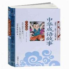 [ 16% OFF ] Pin Yin Books Chinese Idiom Chinese Story Book Learning Mandarin And Pin Yin Chinese Culture For Start Learner