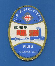 啤酒标:葛洲坝啤酒 chinese vintage beer label