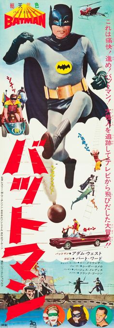 Batman the Movie (1966) japanse filmposter