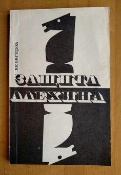 Soviet Russian Chess Alekhin's Defense Zashchita Alekhina 1971 In Russian