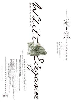 Poster of ceramic exhibition Graphic Design Posters, Graphic Design Typography, Layout Design, Print Design, Buch Design, Japanese Graphic Design, Exhibition Poster, Design Museum, Typography Logo