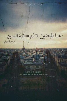 Malikahmam ع جبا للحنين لا تنهكه السنين Favorite Book Quotes Words Quotes Love Quotes Wallpaper