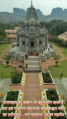 Vedas India, Indian Temple Architecture, Interesting Facts In Hindi, Amazing India, Hindu Temple, Hindu Art, India Travel, Places To Travel, Taj Mahal