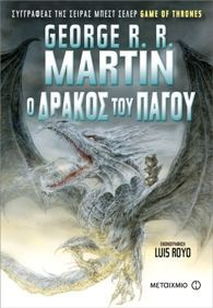 Buy Dragon de glace by George R. Martin, Luis Royo, Pierre-Paul Durastanti and Read this Book on Kobo's Free Apps. Discover Kobo's Vast Collection of Ebooks and Audiobooks Today - Over 4 Million Titles! George Rr Martin, Game Of Thrones, Dragon Medieval, Cultura Nerd, Books To Read, My Books, Pierre Paul, Ice Dragon, Luis Royo