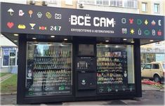 The Vsyo Sam - giant vending machines in Moscow, that sell food and drinks, and accept both cash and credit cards.