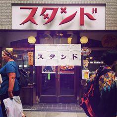 京都 スタンド ファサード