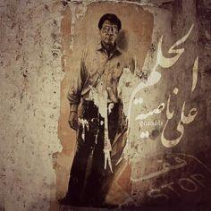 قف على ناصية الحلم وقاتل محمود درويش  نثر أدب شعر كلمات كلام حلم قتال درويشيات