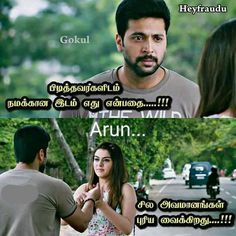 Image Result For Love Feeling Images In Tamil Movies Love Love