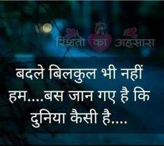 Marathi Quotes, Hindi Quotes, Attitude Quotes, Indoor Garden, Relationship, Feelings, Life