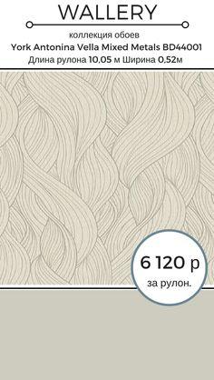 Обои York Antonina Vella Mixed Metals BD44001  Длина рулона 10,05 м Ширина 0,52м