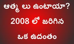 Unrevealed Mystery. Phone calls after death. This happend in 2008. man made a phone call to his family after death. Watch this video in telugu