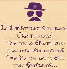 Ολα πουτάνα Favorite Quotes, Best Quotes, Funny Quotes, Greek Quotes, Anger Management, Love Words, Wisdom Quotes, True Stories, Texts