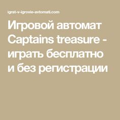 Игровой автомат Captains treasure - играть бесплатно и без регистрации