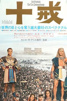 Ten Commandments (1956) Original R1967 Japanese B2 Movie Poster