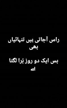 Poetry AsMa Mujeer