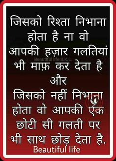 Or voo bhi kisi or ke lieeeeeee😠 Love Quotes Photos, Inspirational Quotes Pictures, True Love Quotes, Education Quotes In Hindi, Hindi Quotes On Life, Life Quotes, Marathi Quotes, Punjabi Quotes, Chanakya Quotes
