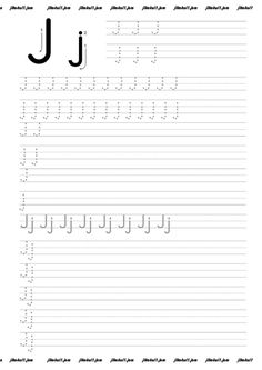 thumbnail of J Free Printable Alphabet Worksheets, Printable Alphabet Letters, Alphabet Writing, Preschool Writing, Preschool Learning Activities, Kindergarten Worksheets, 2nd Grade Worksheets, Writing Worksheets, Handwriting Practice Sheets