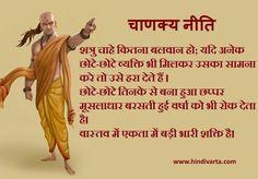 चाणक्य नीति शत्रु चाहे कितना बलवान हो Chankya Quotes Hindi, Inspirational Quotes In Hindi, Sufi Quotes, Marathi Quotes, Motivational Pictures, Spiritual Quotes, True Quotes, Positive Quotes, Qoutes