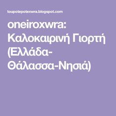 oneiroxwra: Καλοκαιρινή Γιορτή (Ελλάδα- Θάλασσα-Νησιά) Summer Poems, Learn Greek, Education, Learning, Blog, Corner, Blogging, Teaching, Training