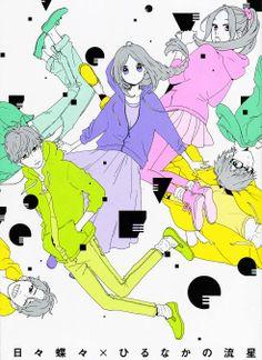 "No. 11 2014 Margaret Yamamorimika ""meteor of Hiru-chu"", ""day-to-day butterfly"" Morishita suu × ★ collaboration Supplement"