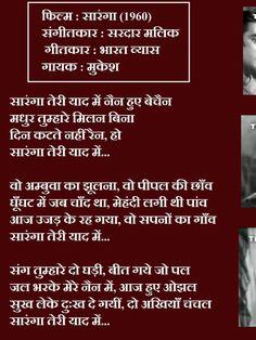 Old Song Lyrics, Romantic Song Lyrics, Cool Lyrics, Song Hindi, Hindi Quotes, Old Bollywood Songs, Baby Girl Photography, Celebrity Stars, General Knowledge Facts