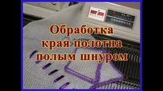 Обработка края полотна полым шнуром