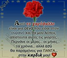 Greek Quotes, My Dad, Qoutes, Cancer, Paracord, Amazing, Quotations, Quotes, Parachute Cord