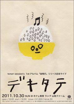 "tonari session's 1st album ""宙飛行""   illustration/ Miki        Iwasato"