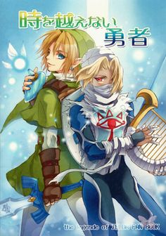 Legend of Zelda Doujinshi - Hero Who Can't Ascend Time (Link + Sheik and Link x Zelda)