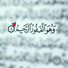 Quran Quotes In English, Quran Quotes Love, Quran Quotes Inspirational, Islamic Love Quotes, Religious Quotes, Quran Urdu, Islam Quran, Islamic Images, Islamic Pictures