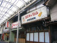 倉吉,白壁土蔵のまちなみ / Kurayoshi,many 'soil lacquered' warehouses