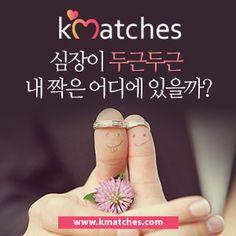 심장이 두근두근 내짝은 어디에 있을까? 미주 한인을 위한 온라인 데이팅 Korean American Dating #LA #relationship #엘에이 #한인타운 #데이트 #korean #koreanamericandating #미주한인온라인데이트