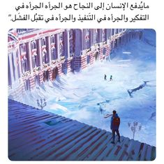 Illustration comissioned by the museum of Toulouse about the effect of climate change in the future. Don't worry, it's not the current situation in the South of France. Fantasy Landscape, Urban Landscape, Arabic Words, Arabic Quotes, Words Quotes, Qoutes, Quotations, Sayings, Nuclear Winter