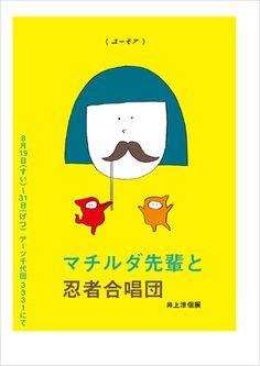 NHK番組「びじゅチューン!」で知られる映像作家・井上涼の満を持しての個展が、アーツ千代田 3331で開催される。 井上は、Youtube・ニコニコ動画で話題をさらった「赤ずきんと健康」など、可愛いアニメーションと、一度聞いたら忘れられない歌で子供から大人までを魅了する映像作品をインターネットやテレビ番組・CM等でこれまで数々発表してきた。井上にとって3回目となる今回の個展では、インスタレーションとプロジェクションを融合した空間をつくりだし、鑑賞者を井上涼ワールドに招き入れる。 この夏はぜひ、OLのマチルダ先輩と小人の忍者たちが繰り出す、明るく不思議な物語を体験していただきたい。 【関連イベント】 ●8月21日(金)、8月29日(土) ※詳細は公式ホームページをご覧ください